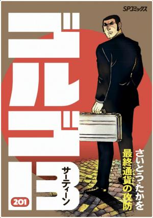 """Ilgiausiai pasaulyje veikianti """"Manga"""", skirta sutelkti dėmesį į """"Crypto"""" naujojoje serijoje """"101"""""""